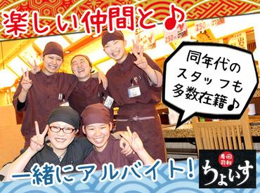 【ホール】≪ 短期OK!! ≫ 週1日から働ける回転寿司ちょいす★高校生歓迎・フリーター・主婦(夫)歓迎!! 車通勤もできます♪