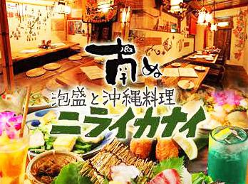 【沖縄居酒屋staff】゜.*◇吉祥寺で人気の沖縄dining◇*.゜【ランチ&ディナー】両方で募集中♪♪学生、フリーター、主婦などみーんな働きやすい!
