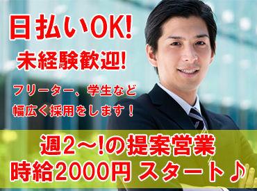 時給2000円スタート!週2/1日4h〜OK!学生さん、未経験者、フリーター、Wワーカーなど幅広く募集します!