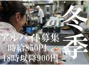 <この冬は蔵王温泉で短期でリゾバ!!> 週2日~OK♪時給850円♪18時以降は時給900円♪ 学生さん/フリーターさん/主婦(夫)さん歓迎!