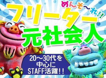 【リゾートSTAFF】応募条件は特になし☆「3ヶ月程度、沖縄で働ける」⇒コレだけ!電話面接でラクラク♪⇒問い合わせだけもOK!