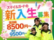 日給8500円~/夜勤は日給9500円~!!◆日払いOK ◆プチボーナスあり♪【経験者は優遇!!日給9000円、1万円~も可能!!】