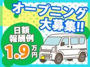 10月より給与2.1万円にUP♪ ▽ まずは見学だけでもどうぞ! スグに稼ぎたい方も…最短3日で勤務開始OK!