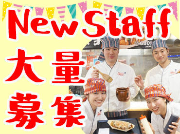 【アリオ仙台泉店】 土日祝・年末年始・週3~4日働ける方大歓迎★ たこ焼きの製造をしてみたい方も歓迎です♪