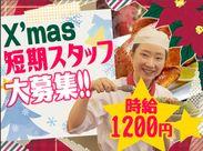 【即日~1/10・12/21~12/25限定】 毎年大人気のクリスマス短期バイト★特別催事売場でチキンやオードブルの販売のオシゴト!