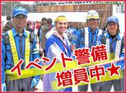 佐賀市周辺で行われるイベント警備のオシゴトもあります♪20代学生~シニアまで!優しいスタッフぞろいで活躍中★