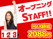 オープニングSTAFF大募集♪お店は篠崎駅前だから通勤ラクラク! たくさんの仲間と楽しく&ガッツリ稼ぎませんか?