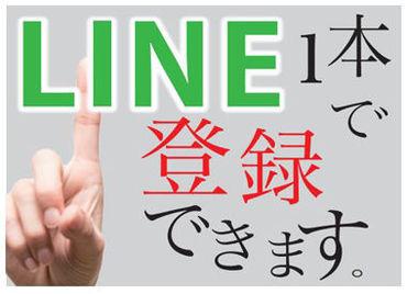 LINEでカンタン登録♪面接がないので来社不要! 日払いなのですぐに現金ゲット!