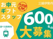 【駅チカ・駅ナカ!】アクセス抜群☆銀座・日本橋・新宿で合同募集です!一緒にスタートする仲間もいるので安心◎