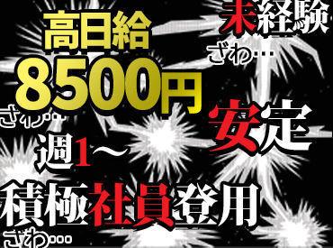 <高時給8500円★> 周囲もざわつくほどの高待遇…!
