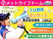 プロ野球や大型イベントがもりだくさん♪みんなでメットライフドームのイベントを盛り上げていきましょう!!