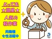 ☆*☆まずは気軽に無料登録会へ☆*☆ ≪履歴書不要≫で簡単登録♪