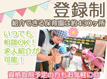 """【保育士/子育て支援員】まずは""""登録""""から♪大阪市内約430ヶ所の保育園からぴったりの園をご紹介★<<1日2h以上であれば、シフト相談OK♪>>"""