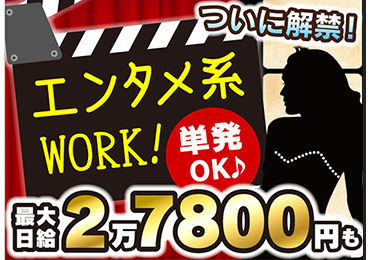 単発勤務OKなので、好きな日に働けます☆副業・Wワークにもおすすめ☆