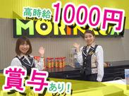 高時給1000円★さらに昇給や賞与もあり! 未経験からでもしっかり稼げます♪
