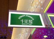 """高級フルーツ店で有名な""""千疋屋""""◇*東京駅一番街内のお店なので、百貨店内のお店ほどかたくるしくなく和やかな雰囲気*"""