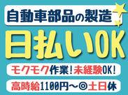 \時給1100円~安定して稼げます!!/ 「お財布がピンチ…」そんな時は日払い・週払いもOK♪