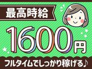 未経験でも高時給の1500円♪最高時給は1600円★充実の研修やサポート体制があるので働きながらスキルアップもできますよ!