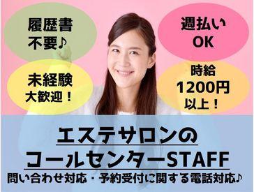 【エステサロンのコールSTAFF】\♪大手エステサロンのコールセンターのお仕事♪/ 未経験OK!20~30代の女性スタッフ多数活躍中!