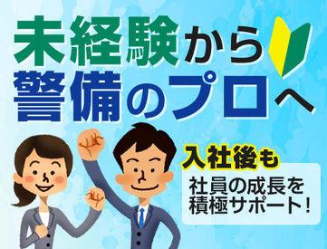 """経験""""ゼロ""""から警備の""""プロ""""へ!"""