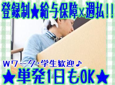 ◆新規STAFF募集◆ 登録制なのでお気軽にご応募を! 未経験大歓迎!! ※画像はイメージです。