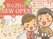 9/26山形駅前にNEW OPEN♪活気があって楽しいお店を、一緒に作っていきましょうね◎