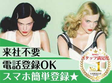 【アパレル販売】日本最大級のブランド買取・販売スタッフ★高時給でお仕事♪男女活躍中!#来社不要 #登録は15分で完了