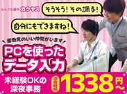 【深夜時給1338円~】PC操作スキルを活かして効率よく稼げるお仕事! あなたの好きな時間帯に働けます。