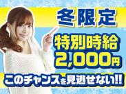 \とにかく稼げる/最初の3日間は特別時給2000円★その後も3ヶ月は高時給1650円以上!ガッツリ稼ぎたい方必見のお仕事ですよ♪
