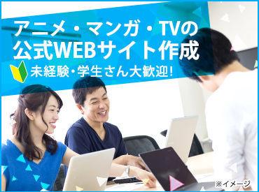 【WEBコーダー】アニメ・マンガ・TVの公式HPなど、WEBサイト作成に挑戦!ゲーム開発のお仕事もあり!経験があれば時給1500円スタートも可能◎