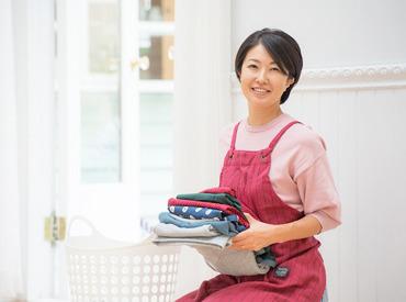 """【家事代行】≪洗濯物を畳んだり、食器を洗ったりetc≫【家事に自信が無い…】という方も大歓迎!!働きながら""""家事スキル""""が身につきます◎"""