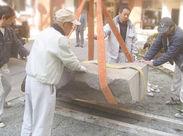 <★未経験大歓迎★> 石材を取り扱う会社です!現場の雰囲気に慣れたり、用具の名前を覚えるところからスタートしましょう!