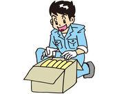 エアコン用部材の製造と箱詰めをお任せ♪ 扱う部品は軽い物ばかりなので体の負担も心配ナシ☆