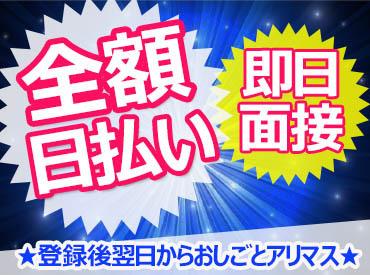 【イベントSTAFF】☆★カンタン♪登録制バイト★☆<MAX時給2500円><日払いOK!>短期・単発…超自由!未経験や中高年も、み~んな歓迎!