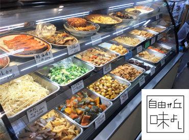 \おいしいお惣菜を販売/ 調理は家事ができれば簡単♪ 主婦(主夫)さん大歓迎!