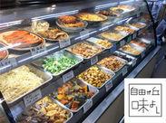 \まかない無料/ 美味しそうなお惣菜がい~っぱい!! 休憩でお店にあるメニューを食べられます♪