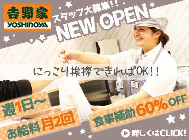 【吉野家Staff】★8月上旬に3店舗NEW OPEN!★お給料は月2回!オープン特別給1300~1400円!履歴書不要→面接は手ぶらでOK!