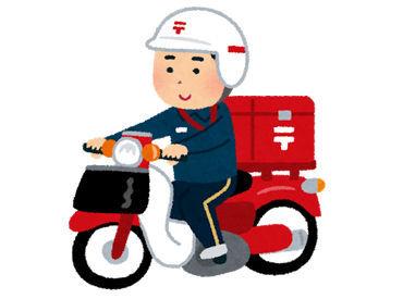 【日本郵便STAFF】\経験・学歴不問!!/誰もが知ってる郵便局で働けるチャンス★丁寧な研修もあるので、初めてでも安心・安定的に働けますよ◎
