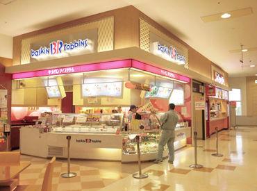 おいしいアイスクリームと笑顔でお客様にHAPPYをお届けする仕事です!