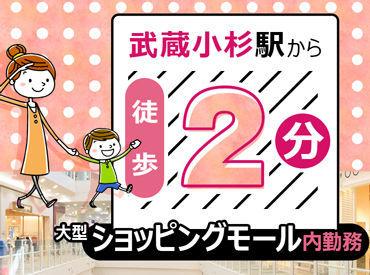≪武蔵小杉駅前≫通勤ラクラク!! 人気のショッピングモール内でのオシゴト◎ 定年後も続けて稼ぎたい方にもオススメです♪