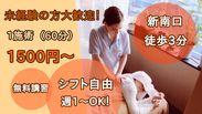 【渋谷駅スグ】待ち合わせやショッピングにもとっても便利☆ お仕事後、スタッフ同士で遊びに行くこともあるんですよ♪