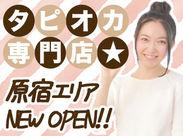 流行の先端★原宿にNEW OPEN!! 台湾発祥のタピオカ専門店♪* 駅チカで通勤もラクラクですよ◎