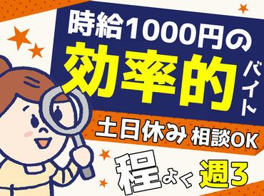 【受付・販売】時給1000円で効率的バイト◎程よい週3バイトでも月9万↑↑新商品が入るたびにワクワク(^^)遊びもバイトも全力で♪♪
