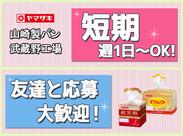 パン・和洋菓子の製造/仕分等!短期でサクッと稼ごう♪