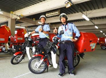 【日本郵便STAFF】\経験や学歴は不問!! 原付or自動二輪免許があればOK/郵便局のバイクでの集配♪決まったルートでの配達です☆