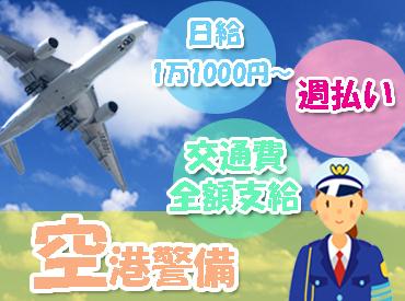 【空港警備】。*★空を守るあなたのチカラ! ★*。【羽田空港の警備スタッフ】週払い/交通費全支給/レギュラー勤務で安定収入GET