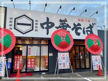 ≪オープニングスタッフ大募集≫ みんなで美味しい中華そば屋を作りましょう! 早朝勤務♪15時仕事勤務終了♪