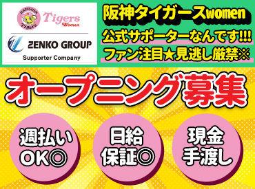 関西のみなさん!お待たせしました★ 当社は女子プロ野球【阪神タイガースwomen】の公式サポーター!! ファンになってください♪