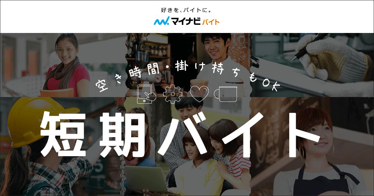 バイト 大阪 単発